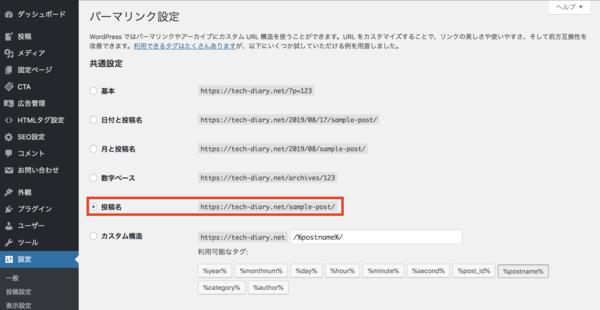 wordpress ブログ 始め方 パーマリンク2