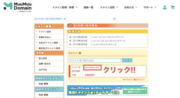 wordpress ブログ 始め方25