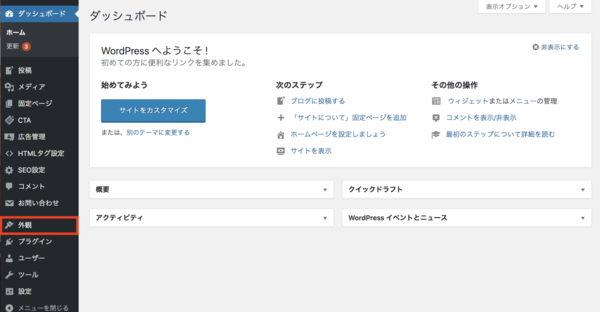wordpress ブログ 始め方 テーマ設定1