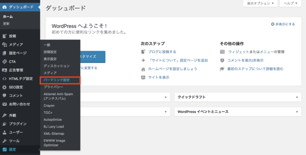 wordpress ブログ 始め方 パーマリンク1