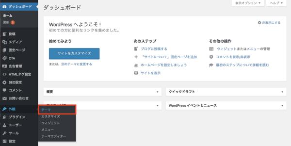 wordpress ブログ 始め方 テーマ設定2
