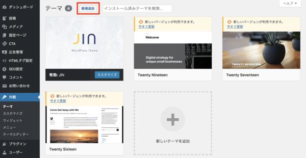wordpress ブログ 始め方 テーマ設定3