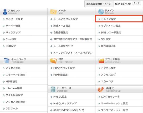 wordpress ブログ 始め方28