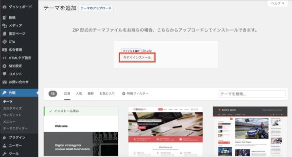 wordpress ブログ 始め方 テーマ設定6