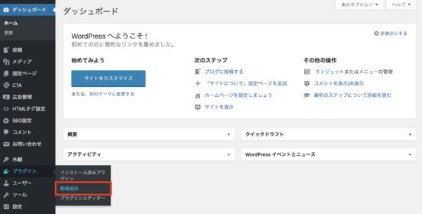 wordpress ブログ 始め方 プラグイン1