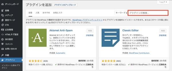wordpress ブログ 始め方 プラグイン2