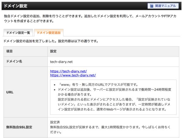 wordpress ブログ 始め方32