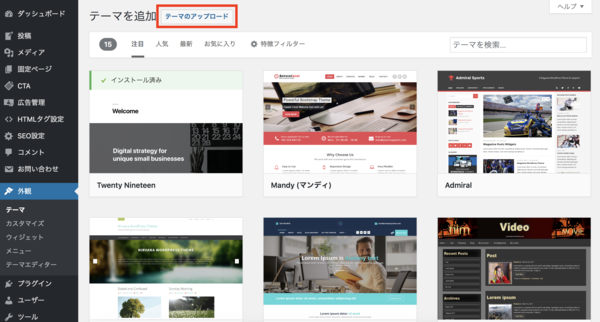 wordpress ブログ 始め方 テーマ設定4