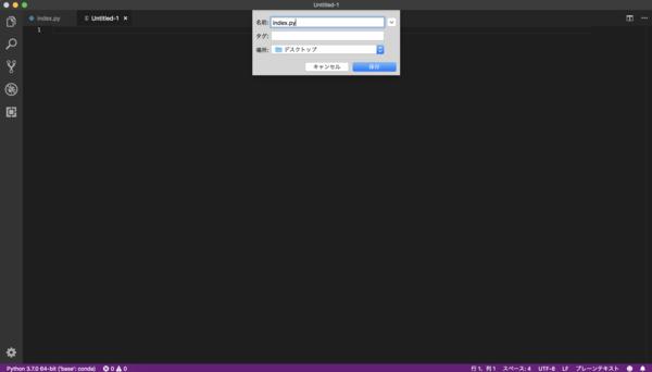 Visual Studio Code Python 実行 ファイル