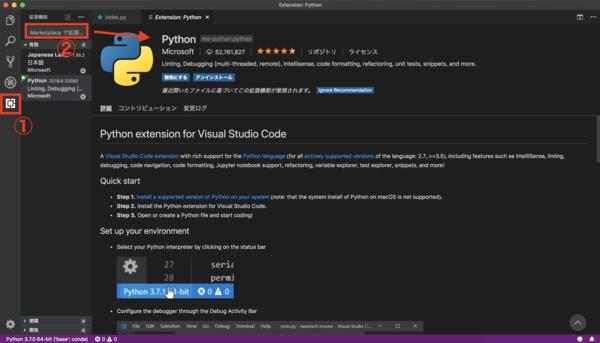 Visual Studio Code Python 実行2