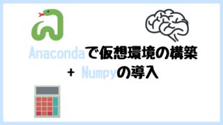 Anaconda 仮想環境 Python