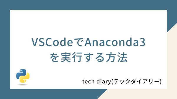 VSCode Anaconda3 Python Windows