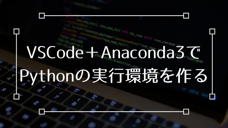 Visual Studio Code Python Anaconda