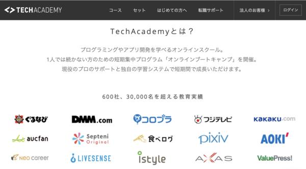 TechAcademy プログラミングスクール