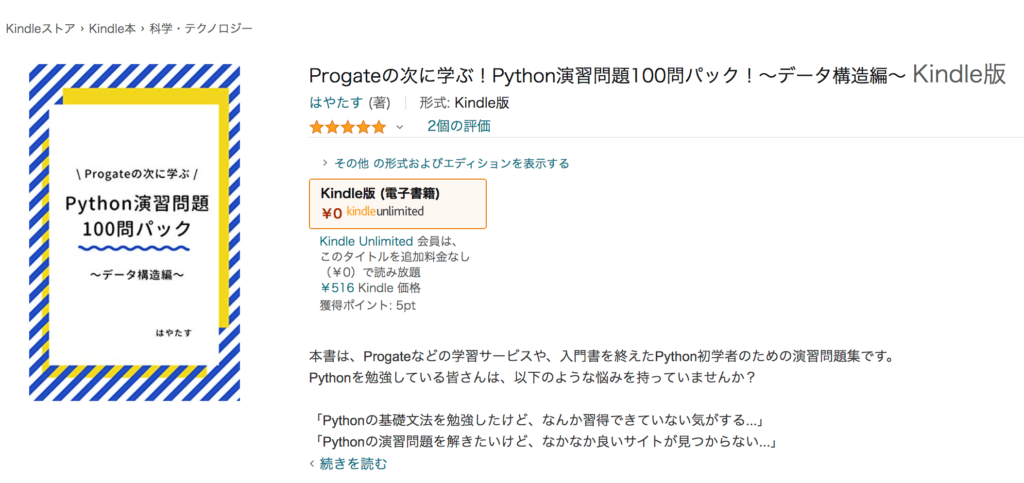 Python演習問題