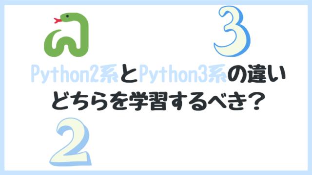 python 2系 3系 違い