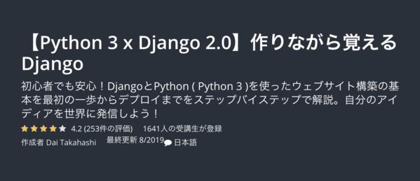 python3 × Django2