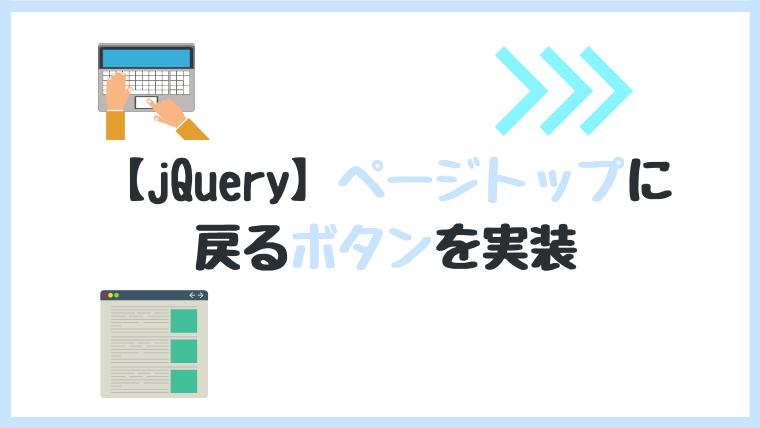 jQuery ページトップへ戻る