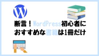 WordPress 初心者 本 書籍