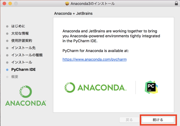 Anaconda インストール mac