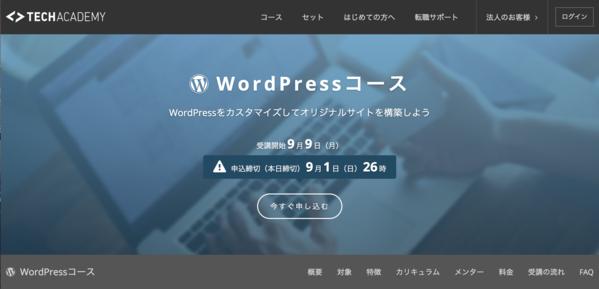 techacademy wordpress