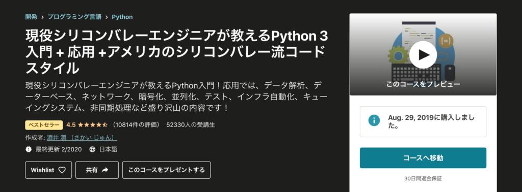 Udemy Python おすすめ