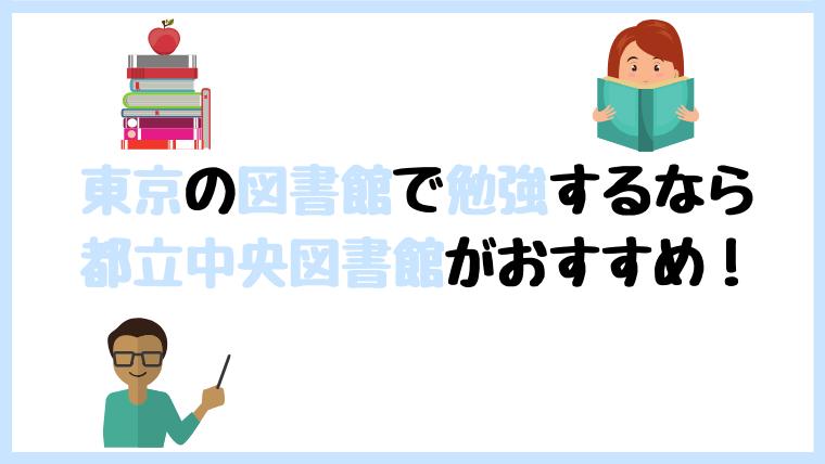 東京 図書館 おすすめ 勉強