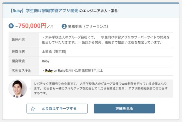 Ruby on Rails 実務1年