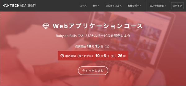 TechAcademy Webアプリケーションコース トップ