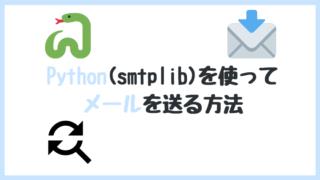 Python メール smtplib gmail