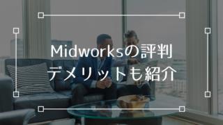 Midworks 評判
