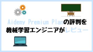 Aidemy Premium Plan 評判