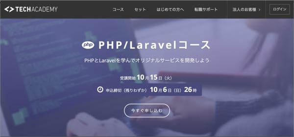 TechAcademy PHP:Laravelコース トップ