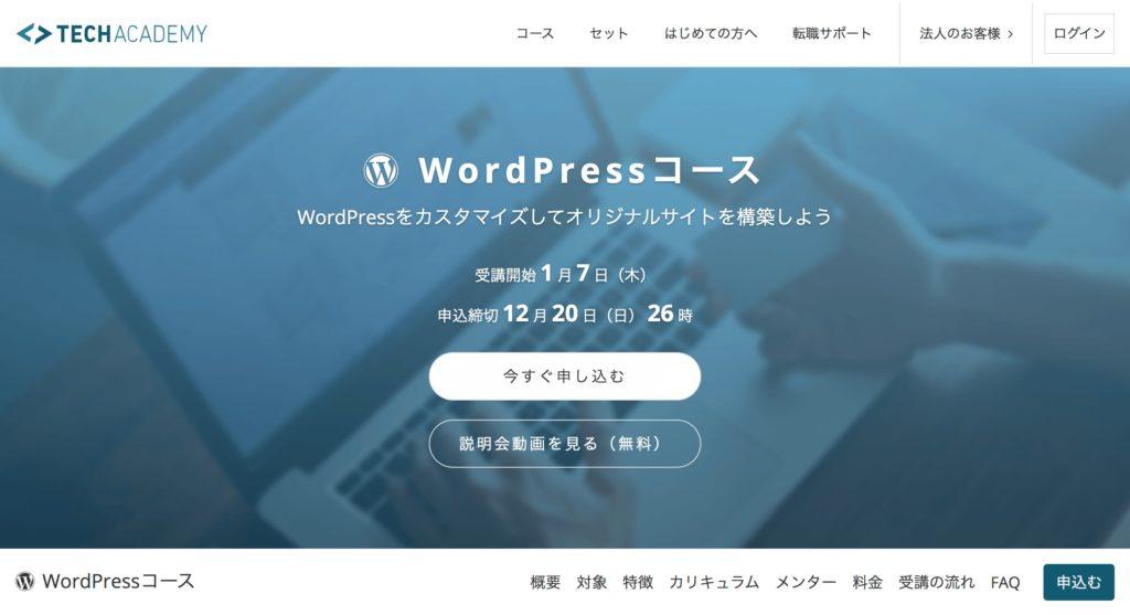 テックアカデミー WordPress