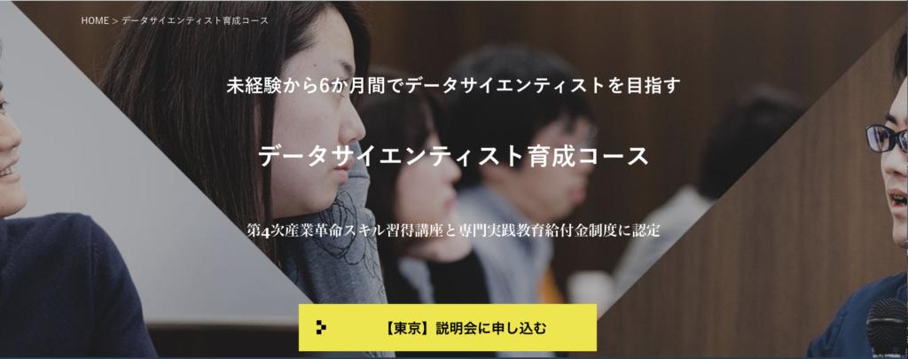 データミックス データサイエンティスト育成コース