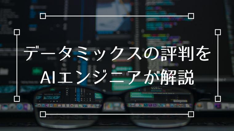 データミックス datamix 評判 特徴