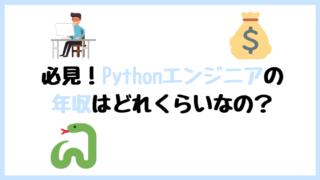 Pythonエンジニア 年収