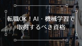 AI 資格