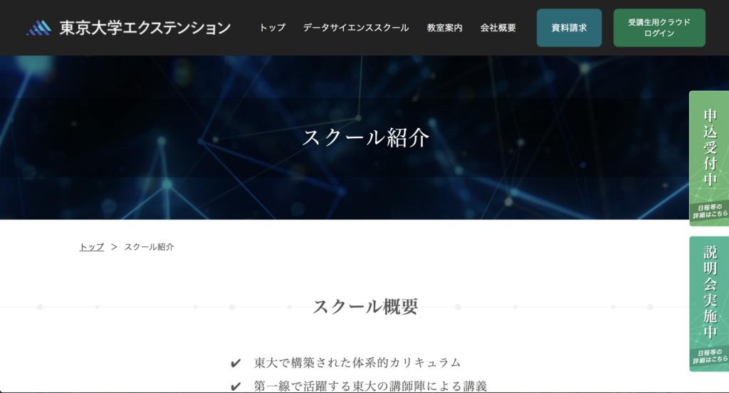 東京大学エクステンション