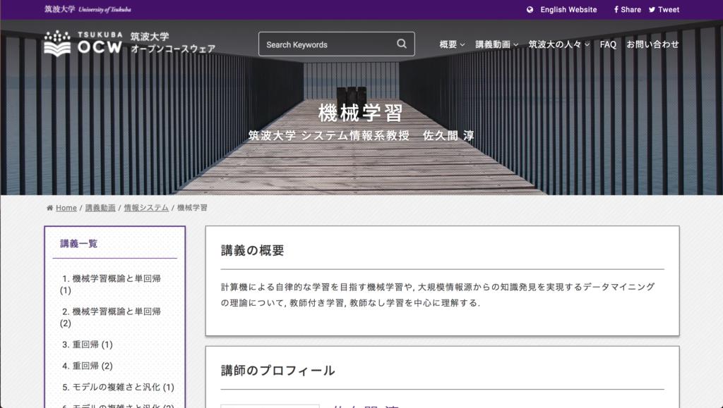 筑波大学 機械学習講義