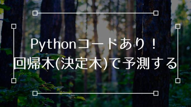 回帰木 決定木 Pythonコード
