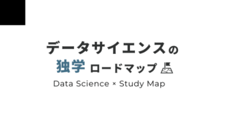 データサイエンス 独学 ロードマップ