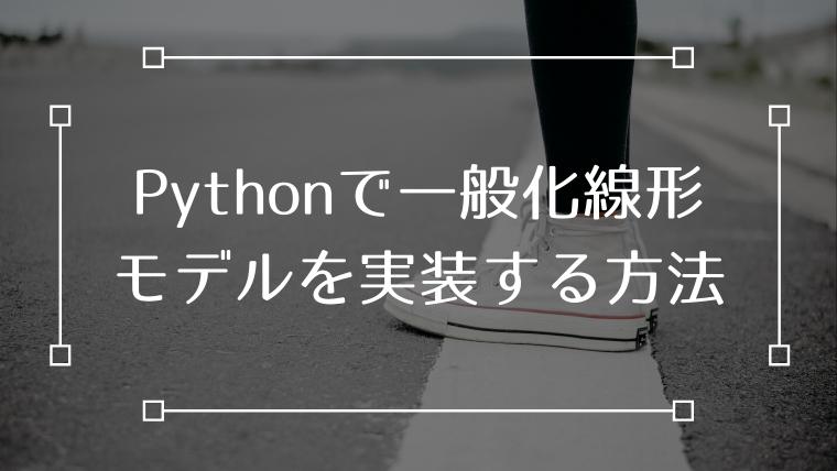GLM 一般化線形モデル Python