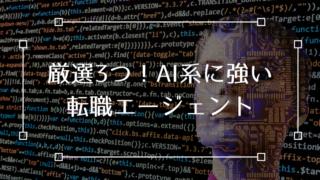 AI 転職エージェント