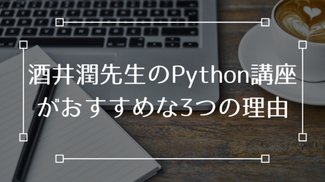 Udemy Python 酒井