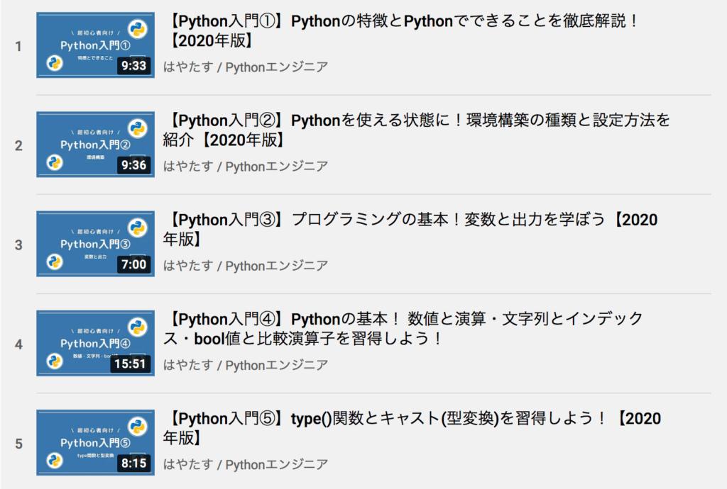 YouTube Python入門