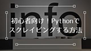 Python Webスクレイピング