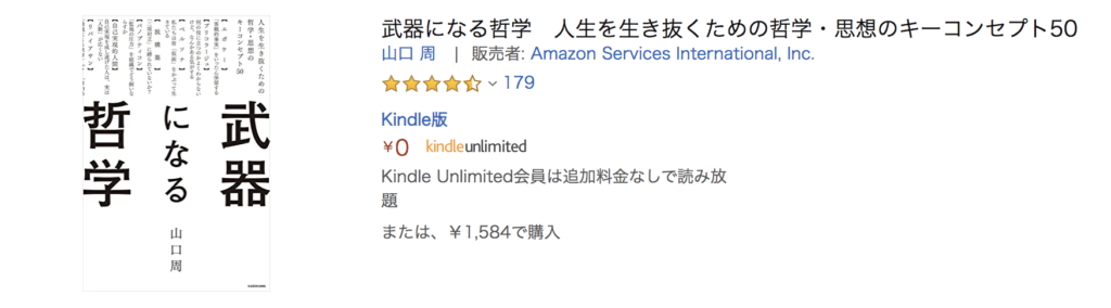 Amazon Kindle Unlimited 武器になる哲学