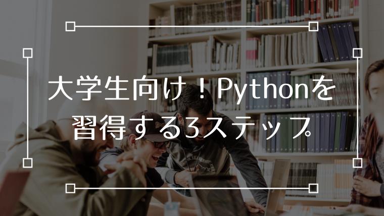 大学生 Python