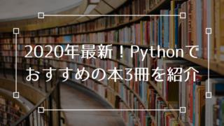 Python 本 おすすめ